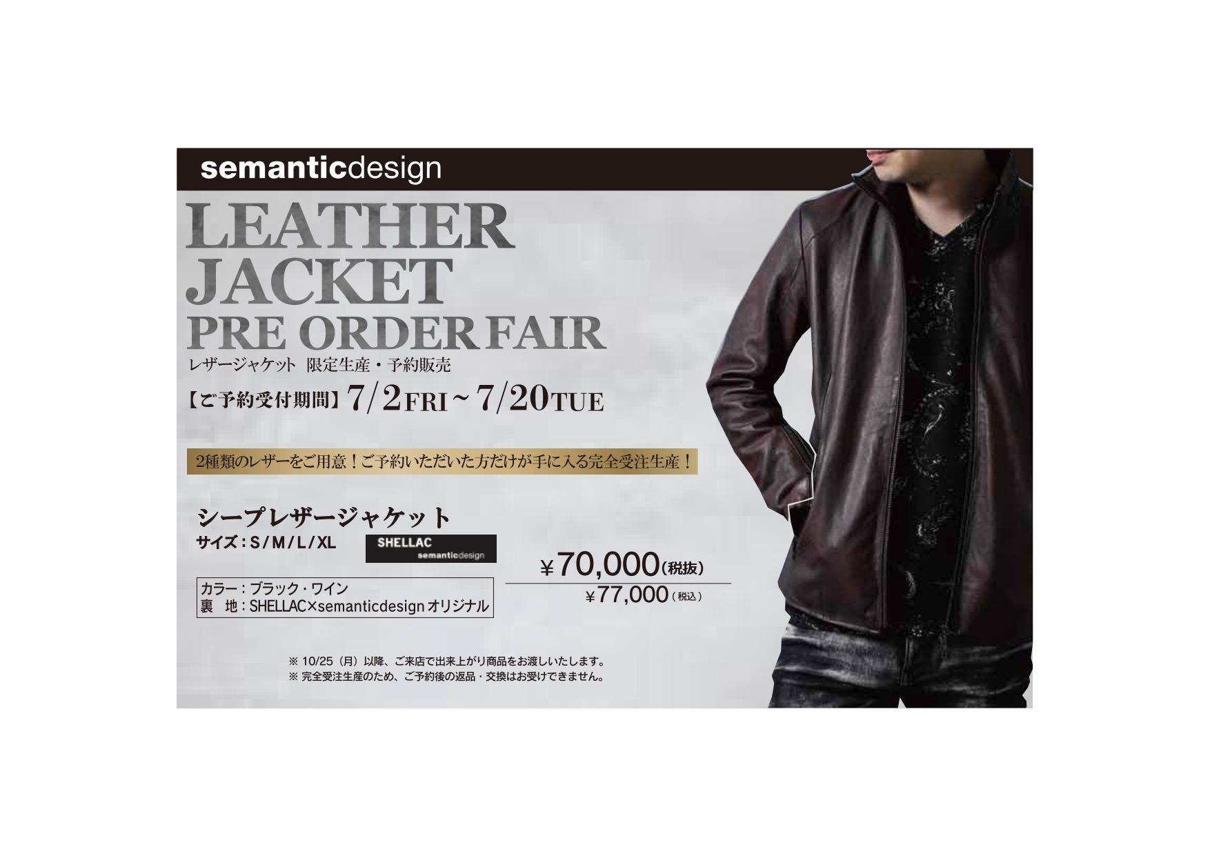 ★レザージャケット プレオーダーFAIR★