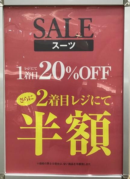 津田沼店《バーゲンスタート》です。