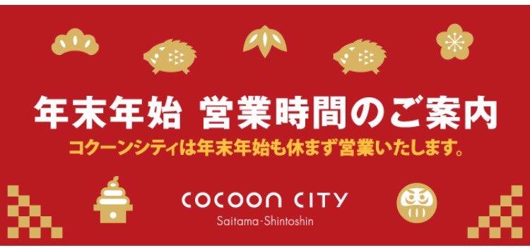 ☆☆年始年始セール開催中☆☆【m.f.eコクーンシティ】