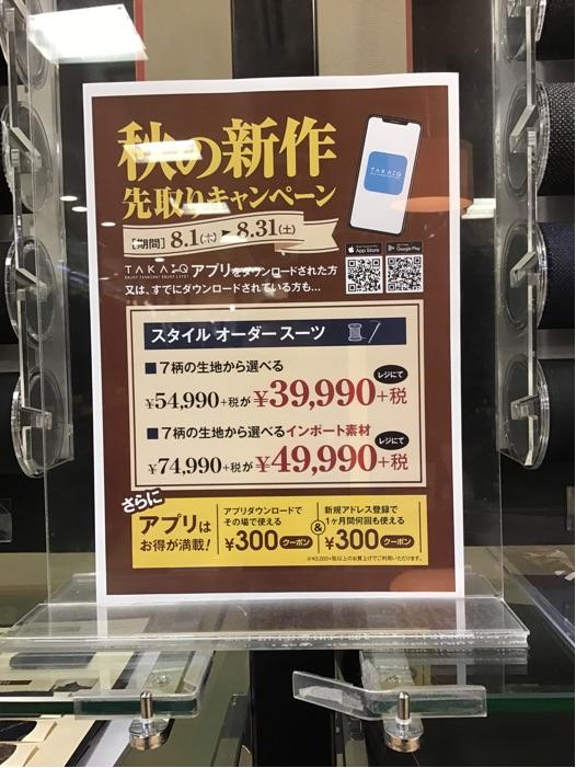 レノマ新作紹介