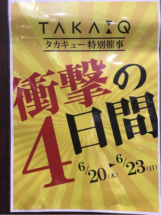 衝撃の4日間!!鈴鹿店特別催事のお知らせ