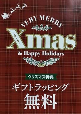 ☆クリスマスギフトラインナップ☆