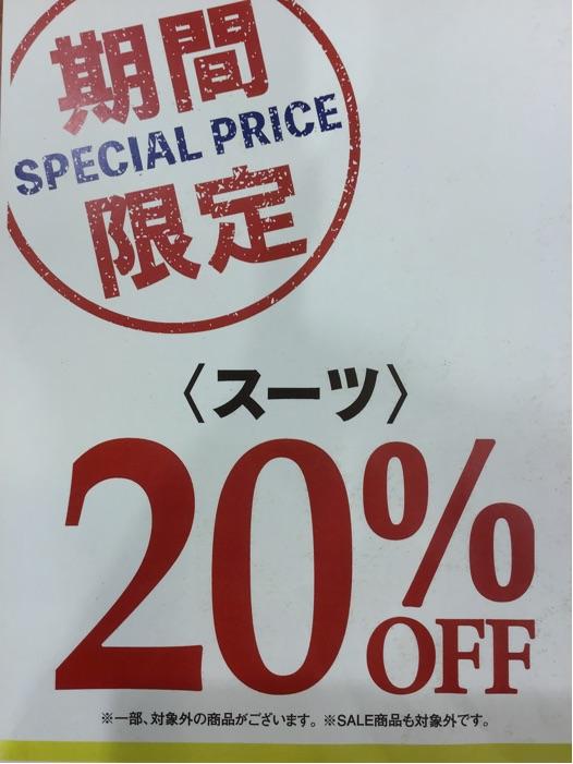 期間限定セール開催!! @MALE&Co サントムーン柿田川