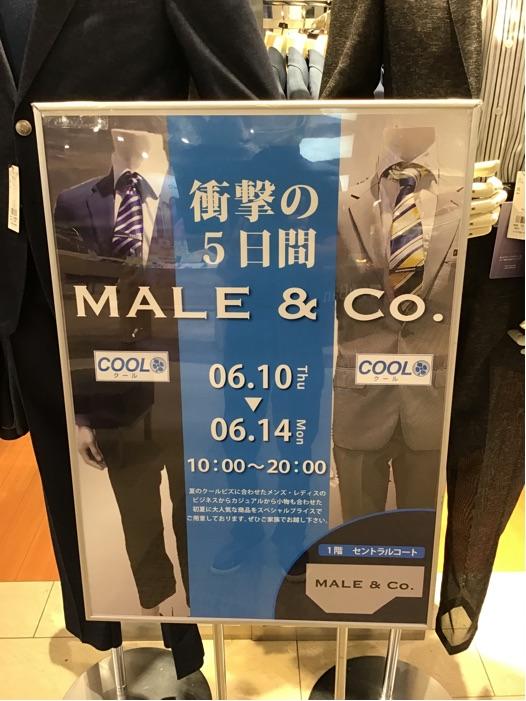 MALE&C Oイオンモール新瑞橋店からの店外催事のお知らせです。
