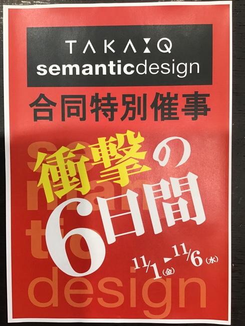 semantic design、TAKA-Qグループ合同特別催事「衝撃の6日間!」ラスト2日