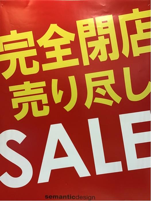 ☆閉店セール開催中☆