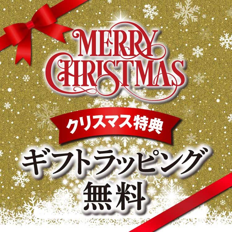 クリスマスギフトラッピングキャンペーン