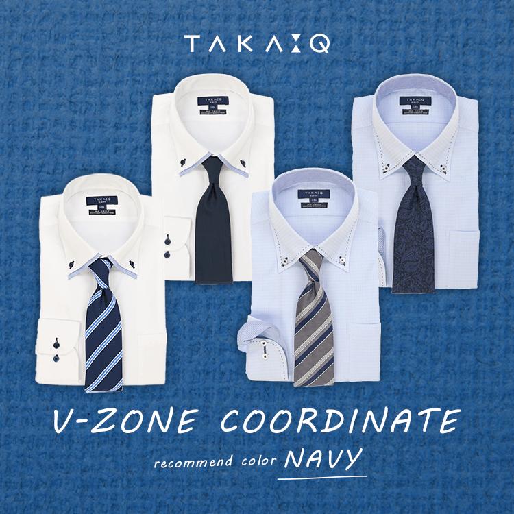 TAKA-Q Vゾーンコーディネート