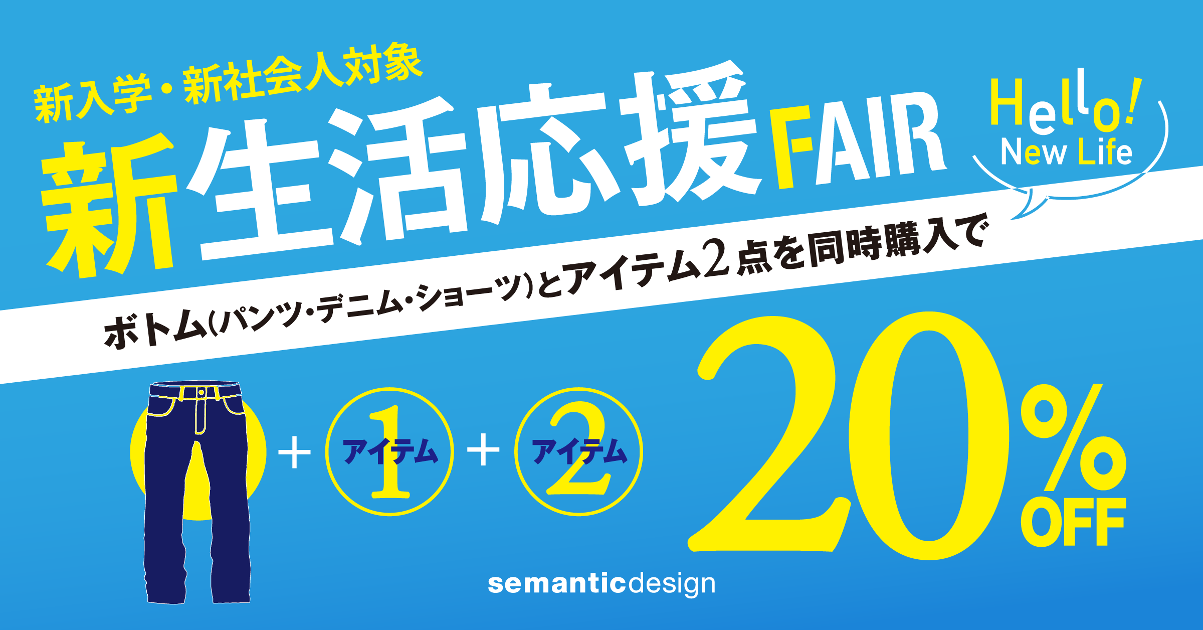 semanticdesign 新生活応援フェア