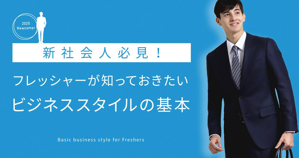 フレッシャーが知っておきたいビジネススタイルの基本