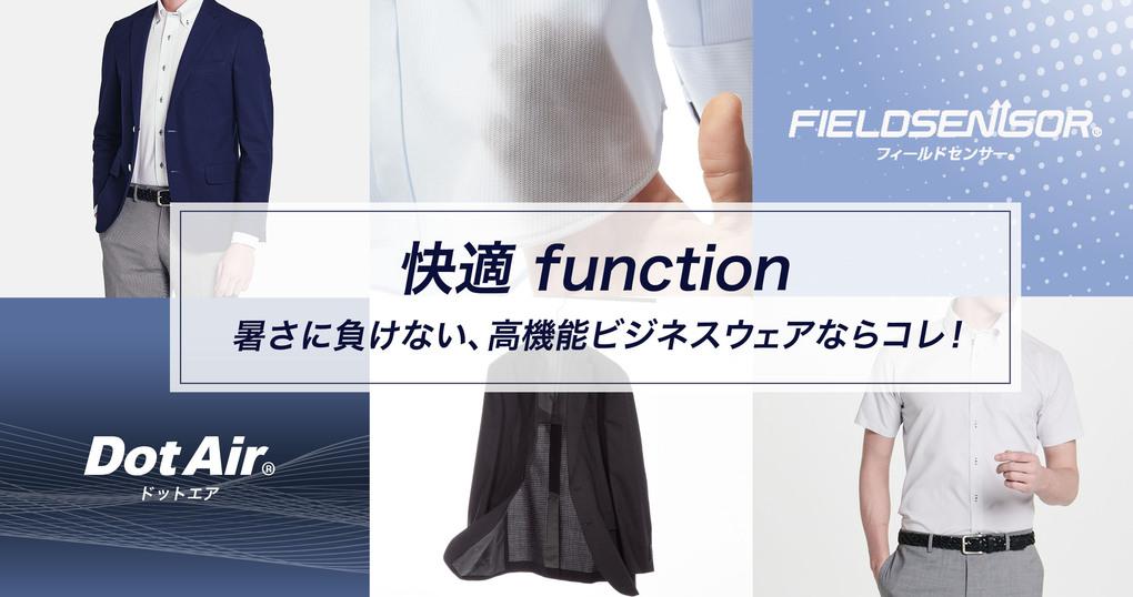 快適function