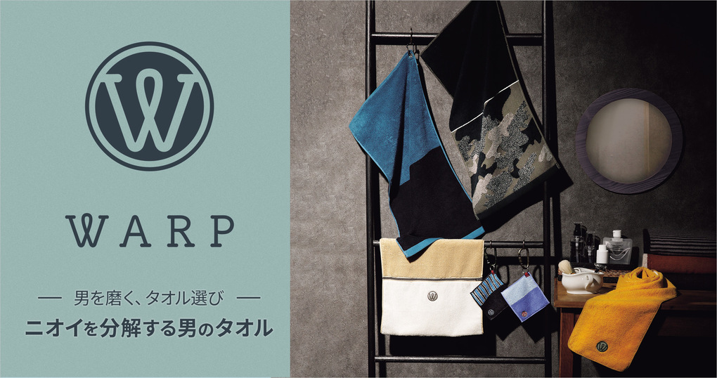 【WARP】-男を磨くタオル選び-