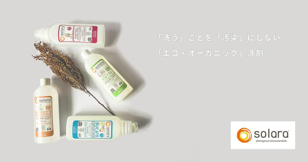 バイオ・サスティナブル洗剤【solara/ソラーラ】