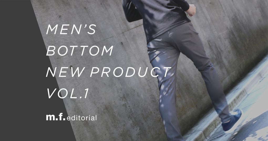 のびて履きやすい、エム・エフ・エディトリアル ストレッチデザインパンツ