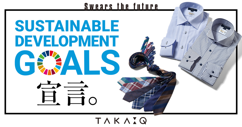 TAKA-Q SDGs ITEM