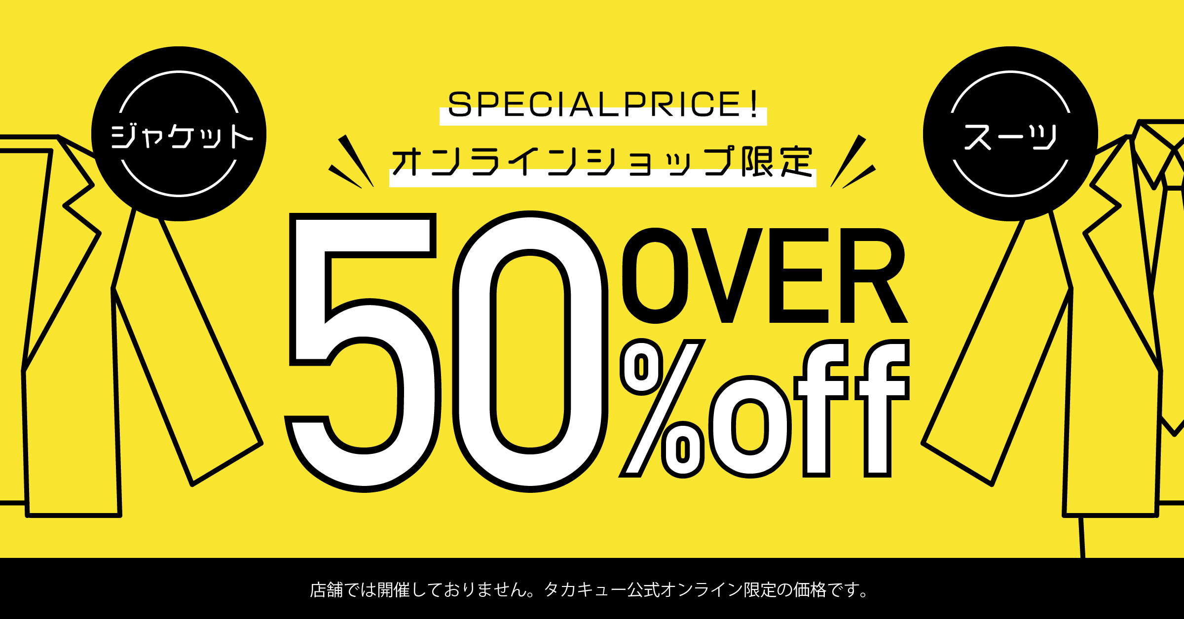 スーツ・ジャケット50%OFFOVER
