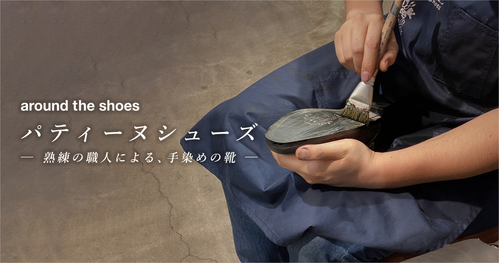 パティーヌシューズ 熟練の職人による、手染めの靴