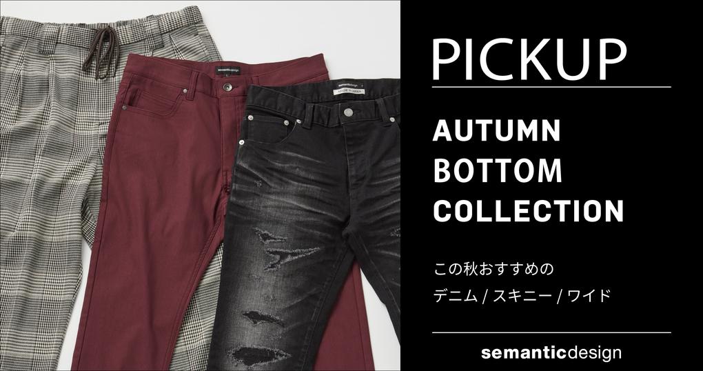 semanticdesign autumn bottom collection