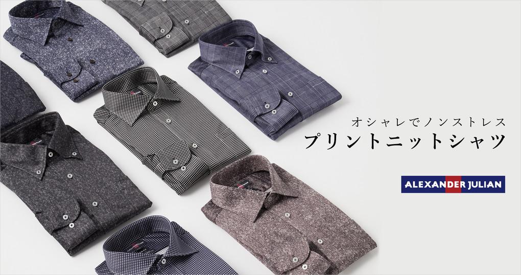 オシャレでノンストレス【プリントニットシャツ】