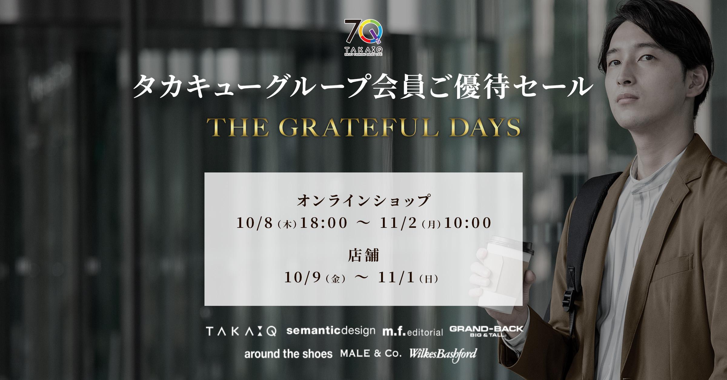 THE GRATEFUL DAYS