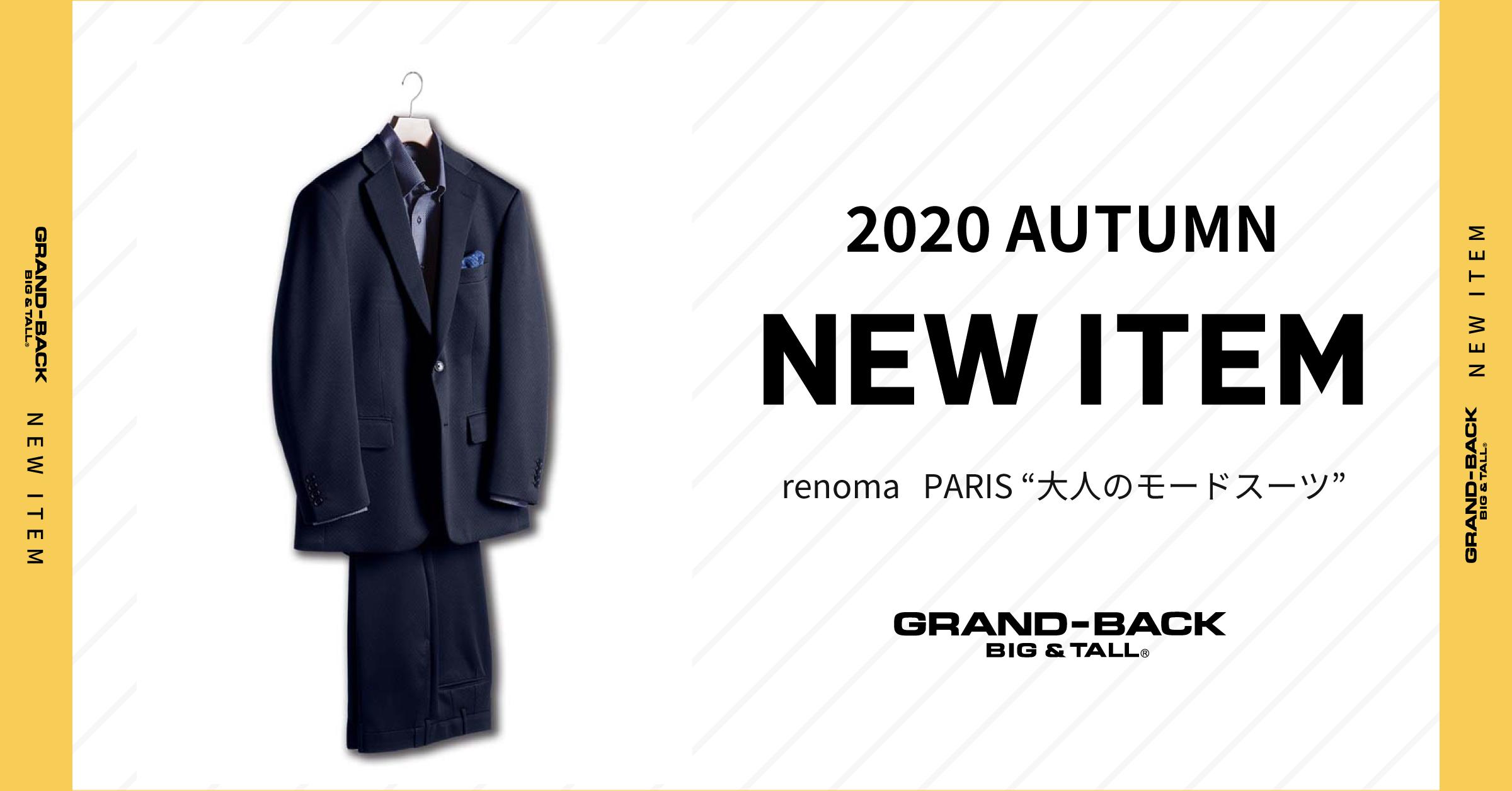 renoma PARIS 大人のモードスタイルスーツ デビュー