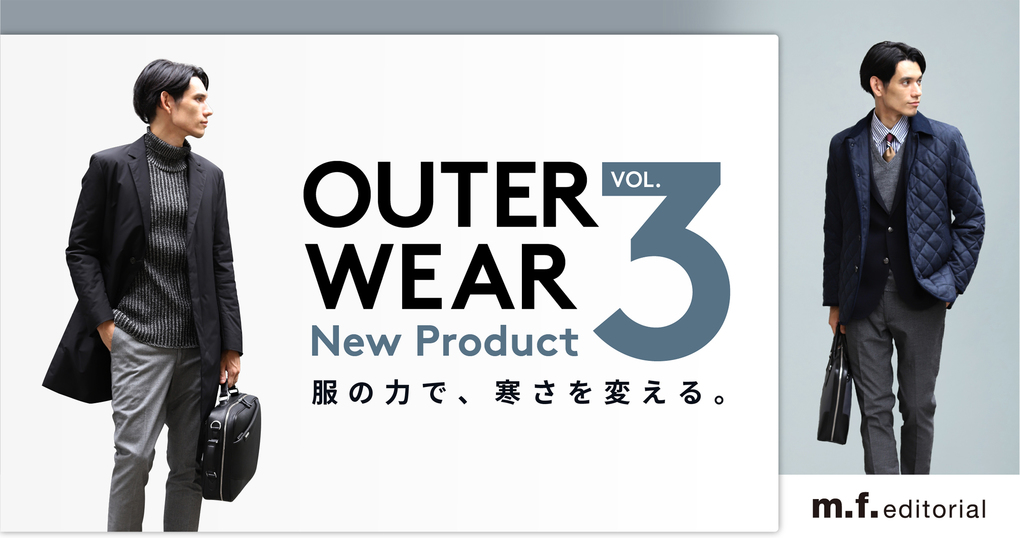 New Outer Wear 【服の力で寒さを変える】