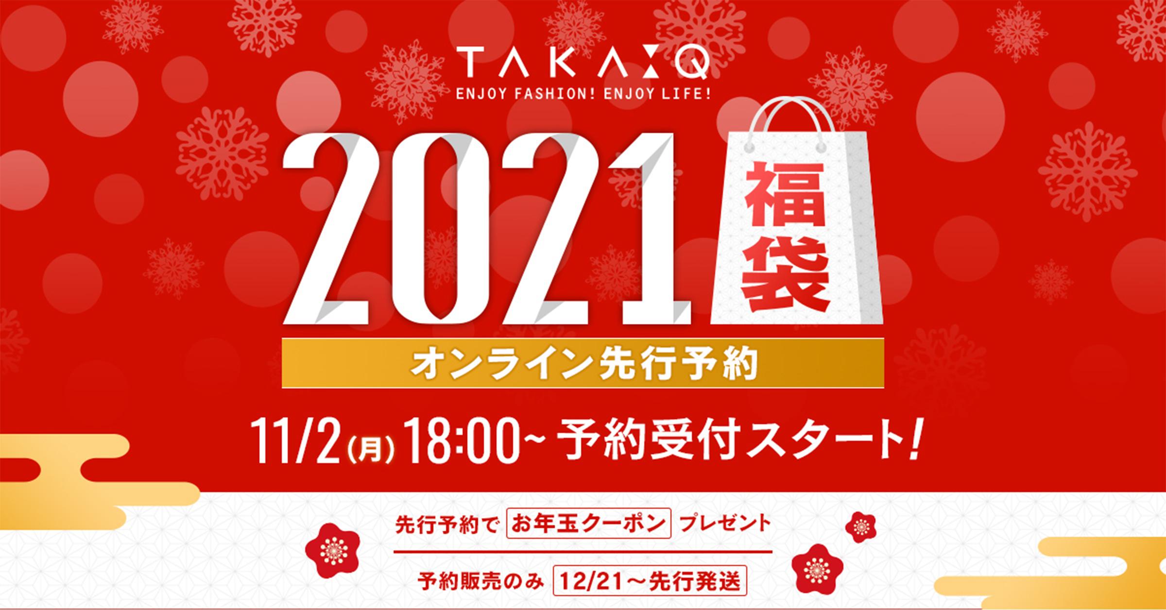 11/2(月) 18:00より2021年福袋予約開始!※事前告知になります。