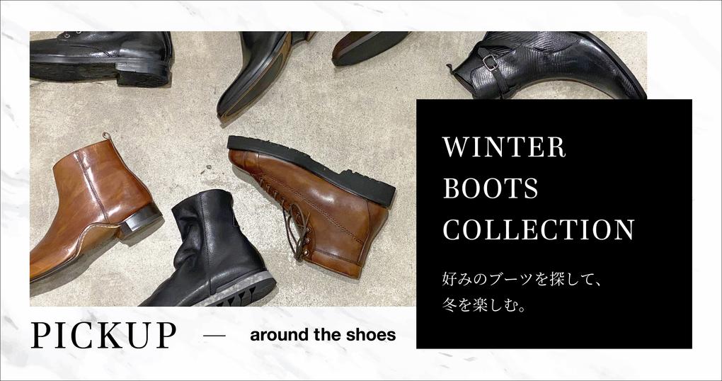 好みのブーツを探して、冬を楽しむ。