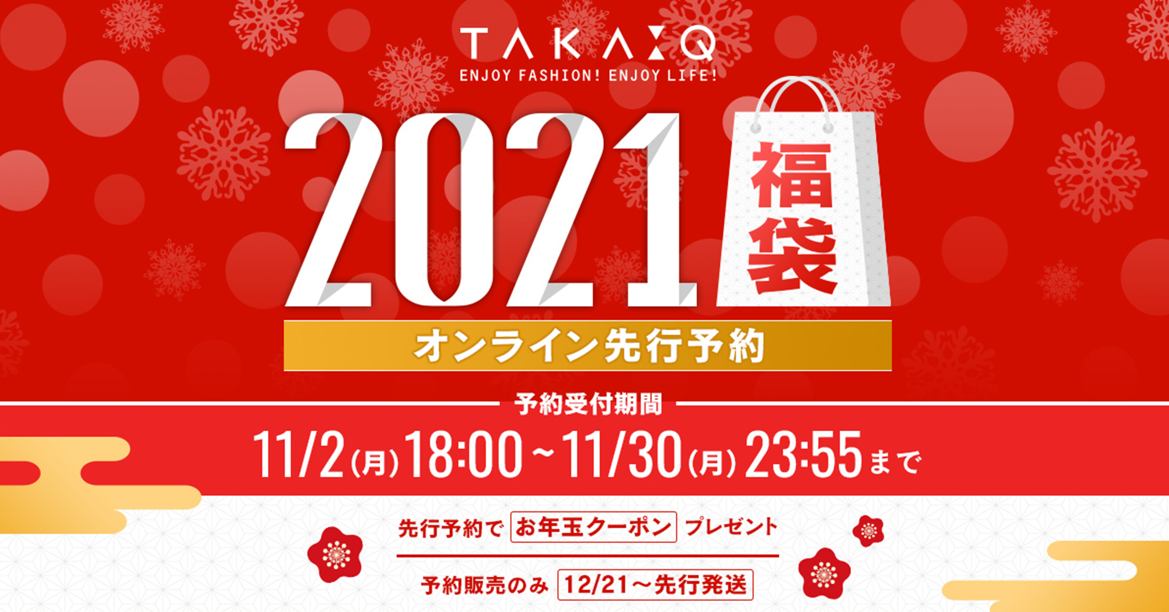 2021年福袋予約開始!先行予約でお年玉クーポンプレゼント!