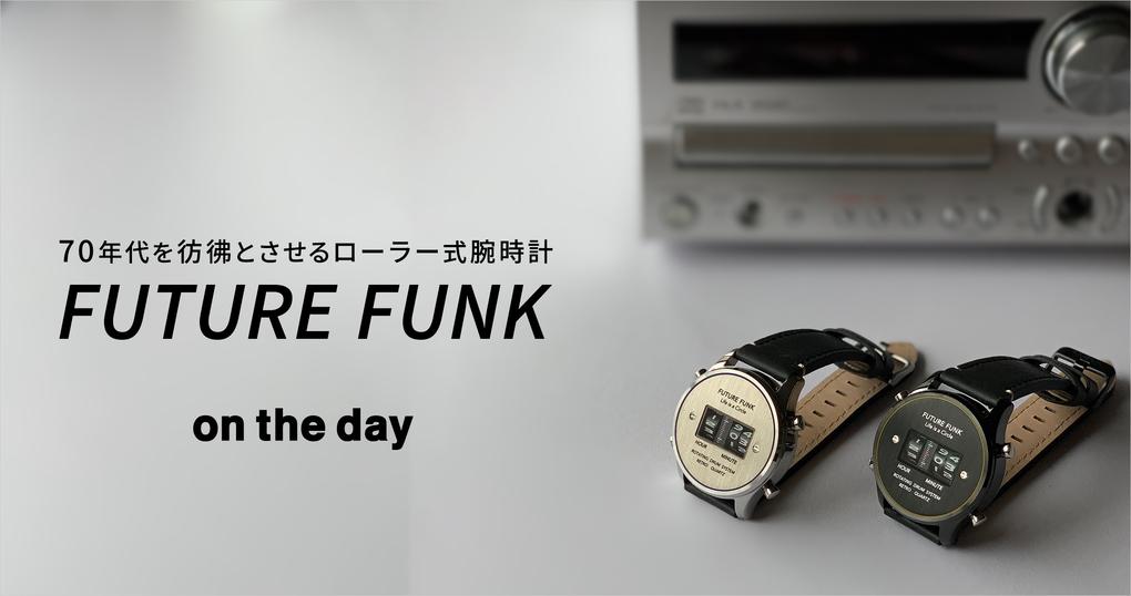 70年代を彷彿とさせるローラー式腕時計【FUTURE FUNK】