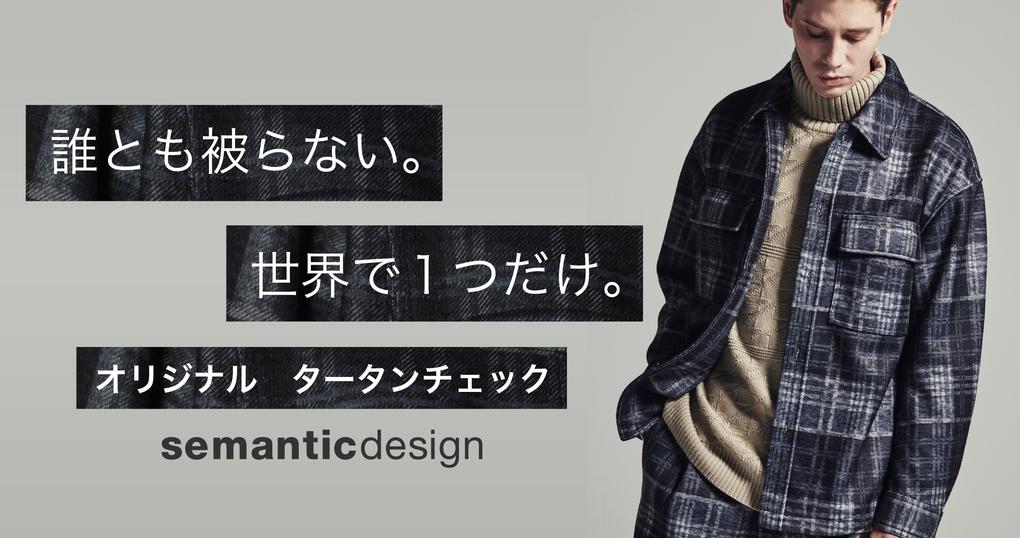semanticdesign オリジナルタータンチェック コレクション