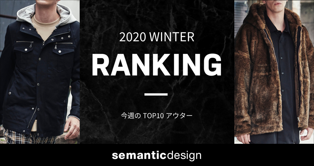 semanticdesign 2020 OUTER RANKING