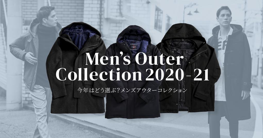 2020-21年はどう選ぶ?メンズアウターコレクション!