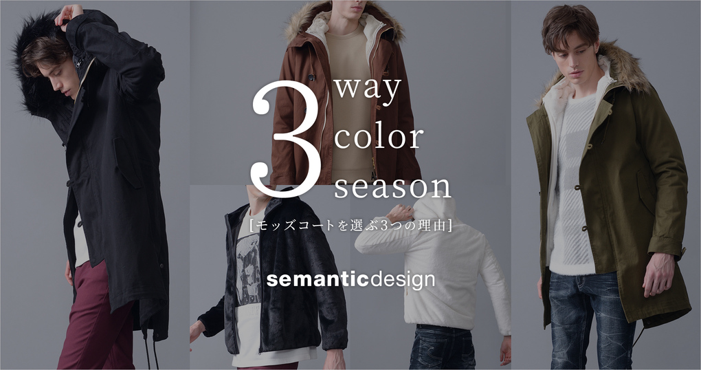 semanticdesign recommend outer 3WAYモッズコート
