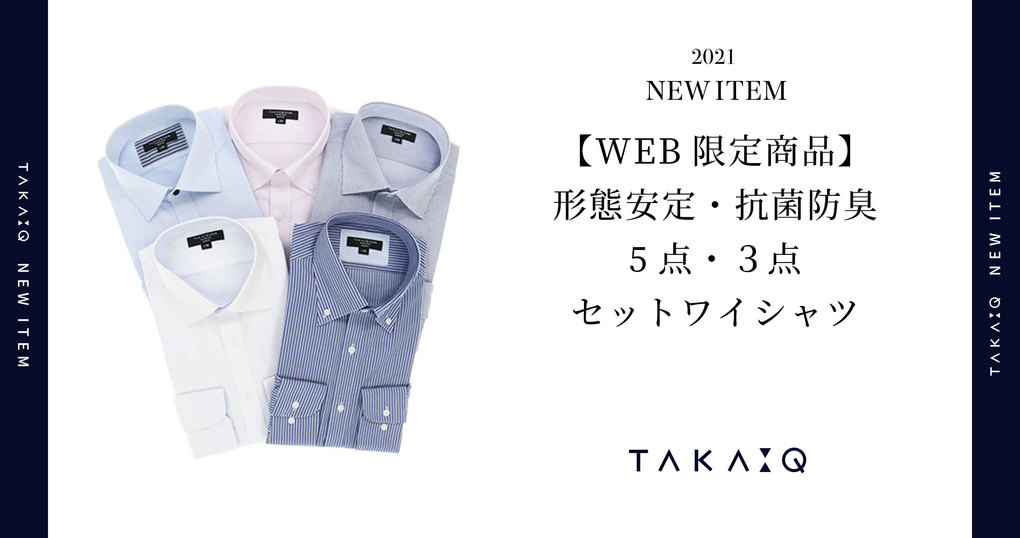 【2021新作 WEB限定商品】形態安定・抗菌防臭 セットドレスシャツ
