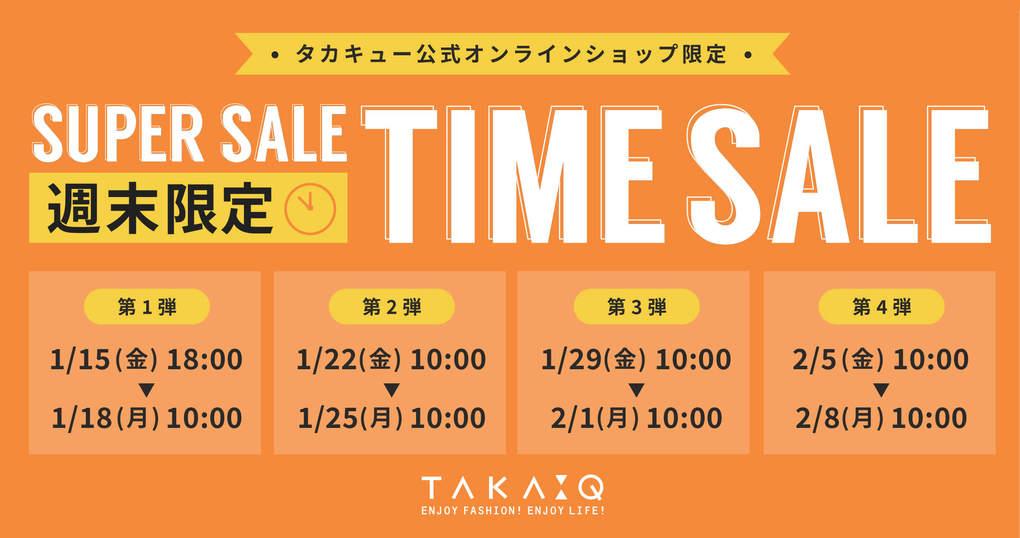 オンラインショップ限定 スーパーセール 週末限定TIMESALE 第一弾