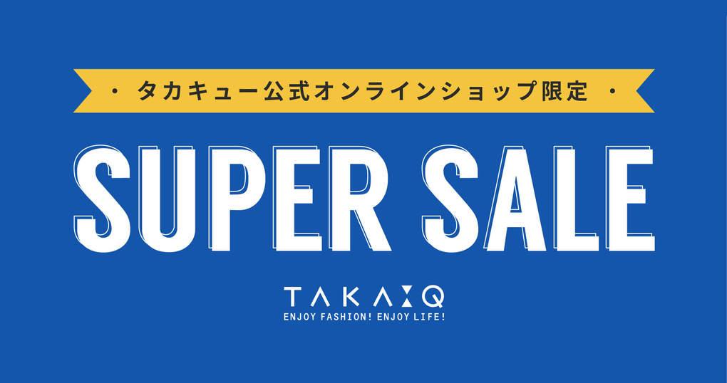 タカキューオンラインショップ限定スーパーセール!開催中!