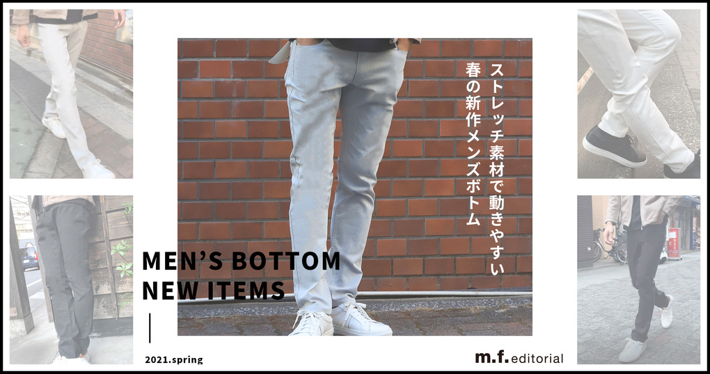 ALL ABOUT THE NEW BOTTOMS【エム・エフ・エディトリアルのボトムを選ぶべき理由 part.1】