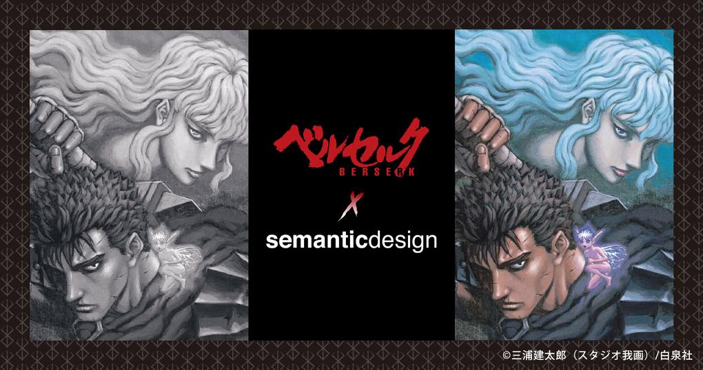 BERSERK×semanticdesign collaboration