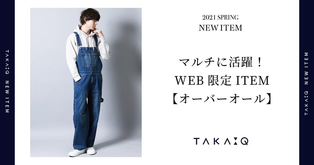 WEB限定ITEM【オーバーオール】