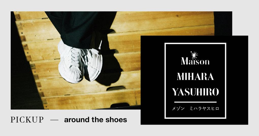 メゾン ミハラヤスヒロ/Maison MIHARA YASUHIRO