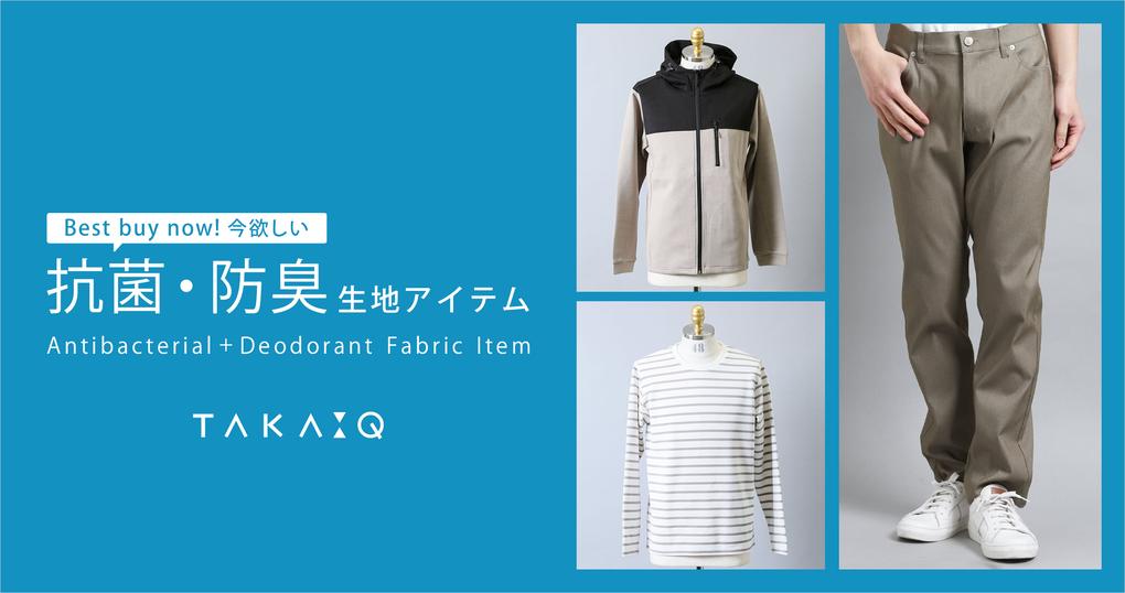 Best buy now!今欲しい【抗菌・防臭】生地アイテム