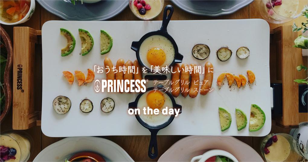 「おうち時間」を「美味しい時間」に【PRINCESS】