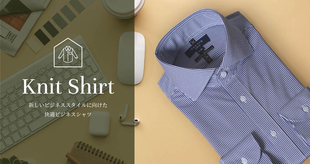 新しいビジネススタイルに快適ビジネスシャツ <Knit Shirt> ニットシャツ