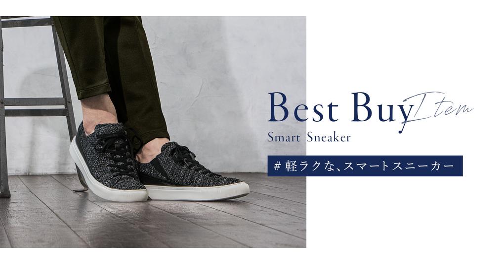 BEST BUY ITEM #軽ラクな、スマートスニーカー