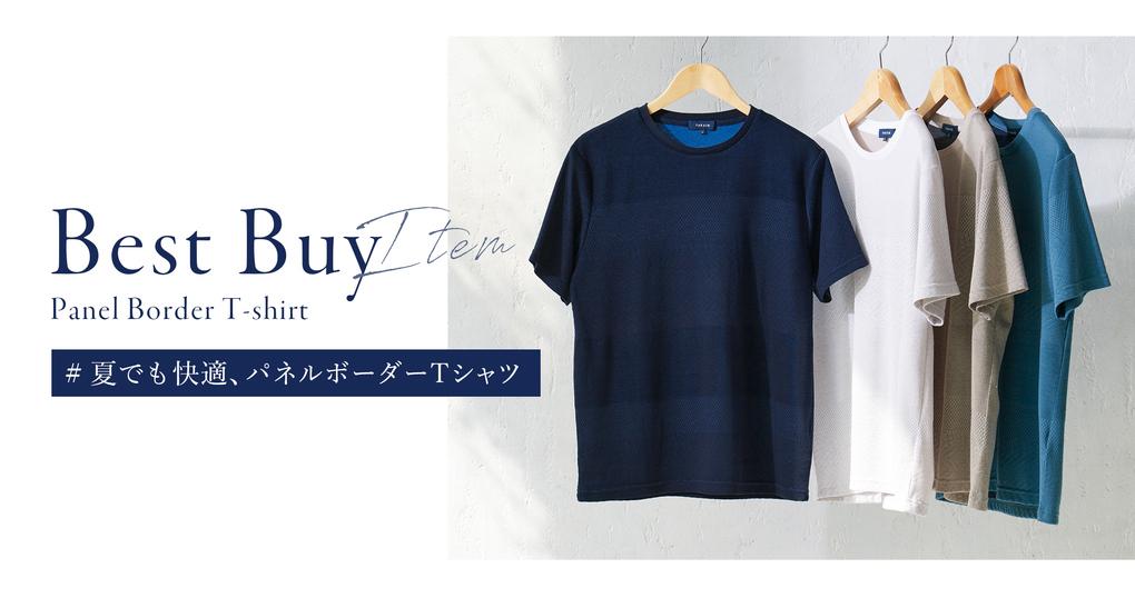 BEST BUY ITEM #夏でも快適、パネルボーダーTシャツ