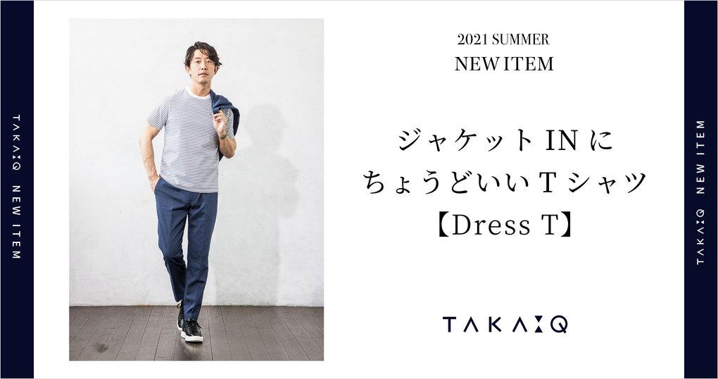 ジャケットINにちょうどいいTシャツ【DressT】