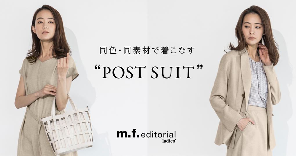 同色・同素材で着こなす【ポストスーツ】