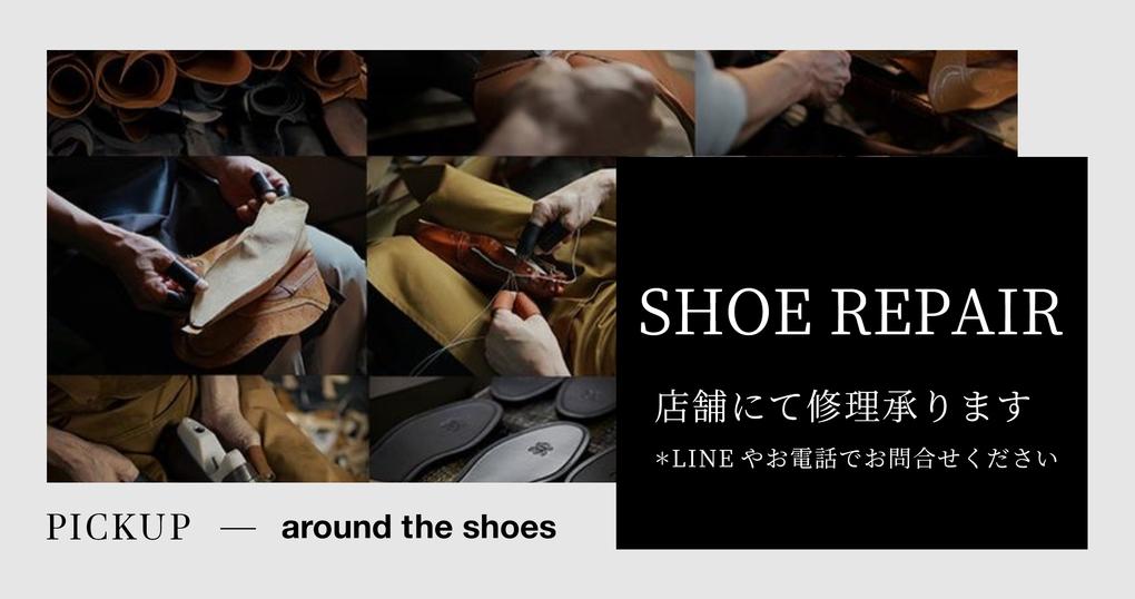 SHOE REPAIR 店舗にて修理承ります