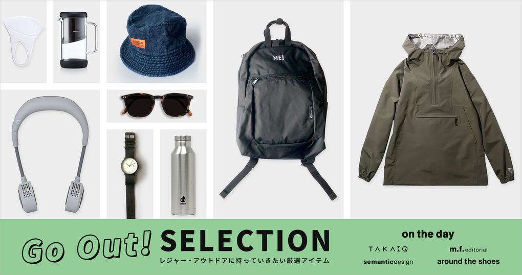 【2021 SPRING/SUMMER】GO OUT!SELECTION